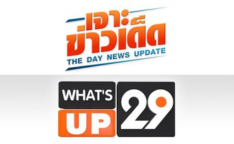 The Day News Update What's up 29