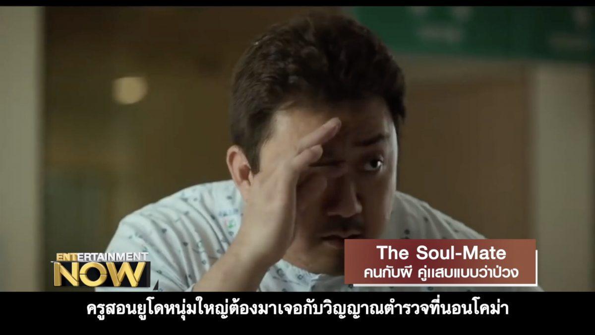 Movie Review : The Soul-Mate คนกับผี คู่แสบแบบว่าป่วง