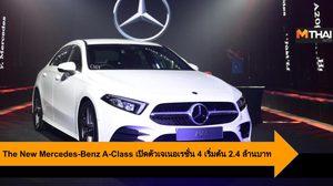 The New Mercedes-Benz A-Class เปิดตัวเจเนอเรชั่น 4 เริ่มต้น 2.4 ล้านบาท