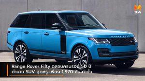 Range Rover Fifty ฉลอบครบรอบ 50 ปีตำนาน SUV สุดหรูเพียง 1,970 คันเท่านั้น