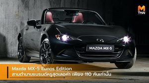 Mazda MX-5 Eunos Edition สานตำนานแบรนด์หรูสุดเลอค่า เพียง 110 คันเท่านั้น