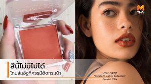 ลิปสติก-บลัชออน สีส้มอิฐ เทรนด์สีมาแรง เข้าได้ดีกับทุกสีผิว