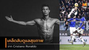 Cristiano Ronaldo เผย 6 เคล็ด (ไม่) ลับดูแลร่างกายให้แข็งแกร่งในวัย 34 ปี!