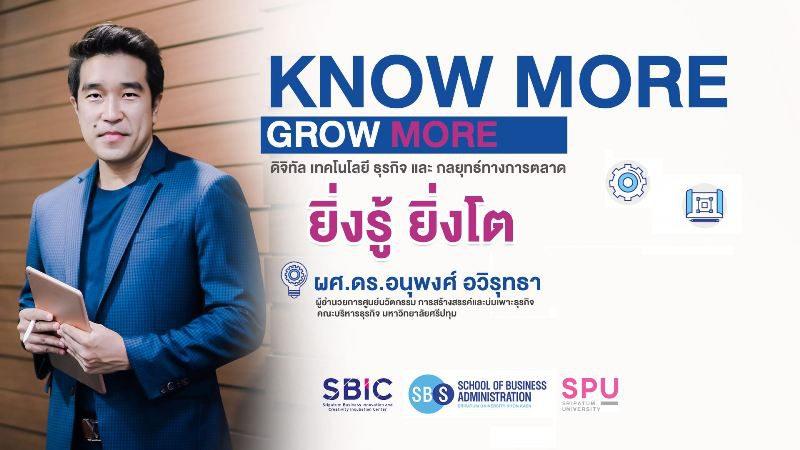 """ชวนมาทำความรู้จัก! ศูนย์นวัตกรรมการสร้างสรรค์และบ่มเพาะธุรกิจ SPU """"ยิ่งรู้ ยิ่งโต"""""""