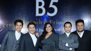 """วงเพื่อนซี้พลังเสียงคุณภาพ """"B5"""" แถลงแผนงานตลอดปี เพลงใหม่-คอนเสิร์ตใหญ่ มาเพียบ!"""