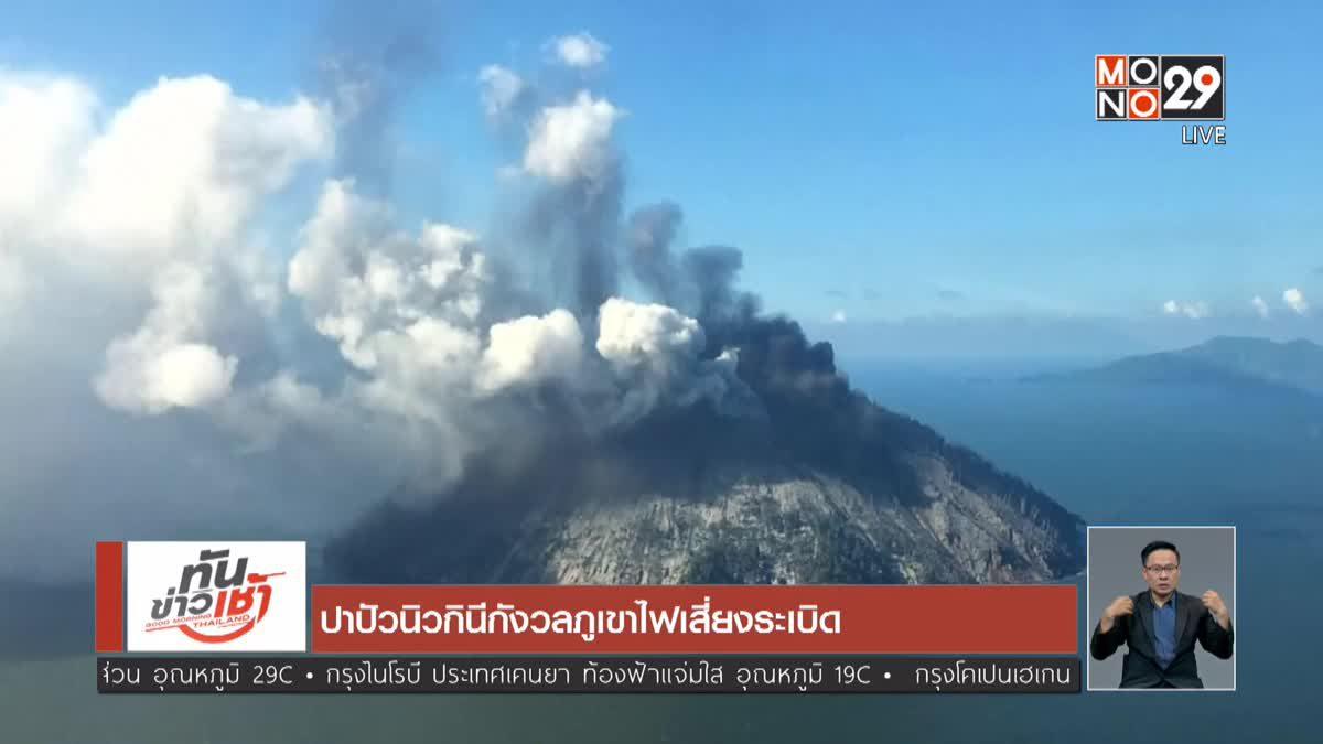 ภูเขาไฟมายอนในฟิลิปปินส์ ปะทุ