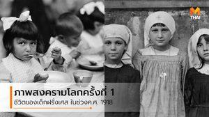 เปิดภาพสงครามโลกครั้งที่ 1 วิถีชีวิตของเด็กฝรั่งเศส ค.ศ. 1918