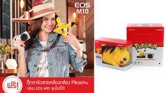 สาวกโปเกม่อนต้องมี!! Canon EOS M10 Pikachu พร้อมสาดคล้องกล้องสุดน่ารัก