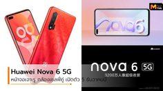 เผยทีเซอร์…ยืนยัน Huawei Nova 6 5G มาพร้อมกับกล้องเซลฟี่ 32 ล้านพิกเซล