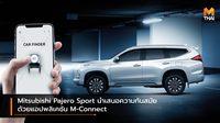 Mitsubishi Pajero Sport นำเสนอความทันสมัยด้วยแอปพลิเคชัน M-Connect