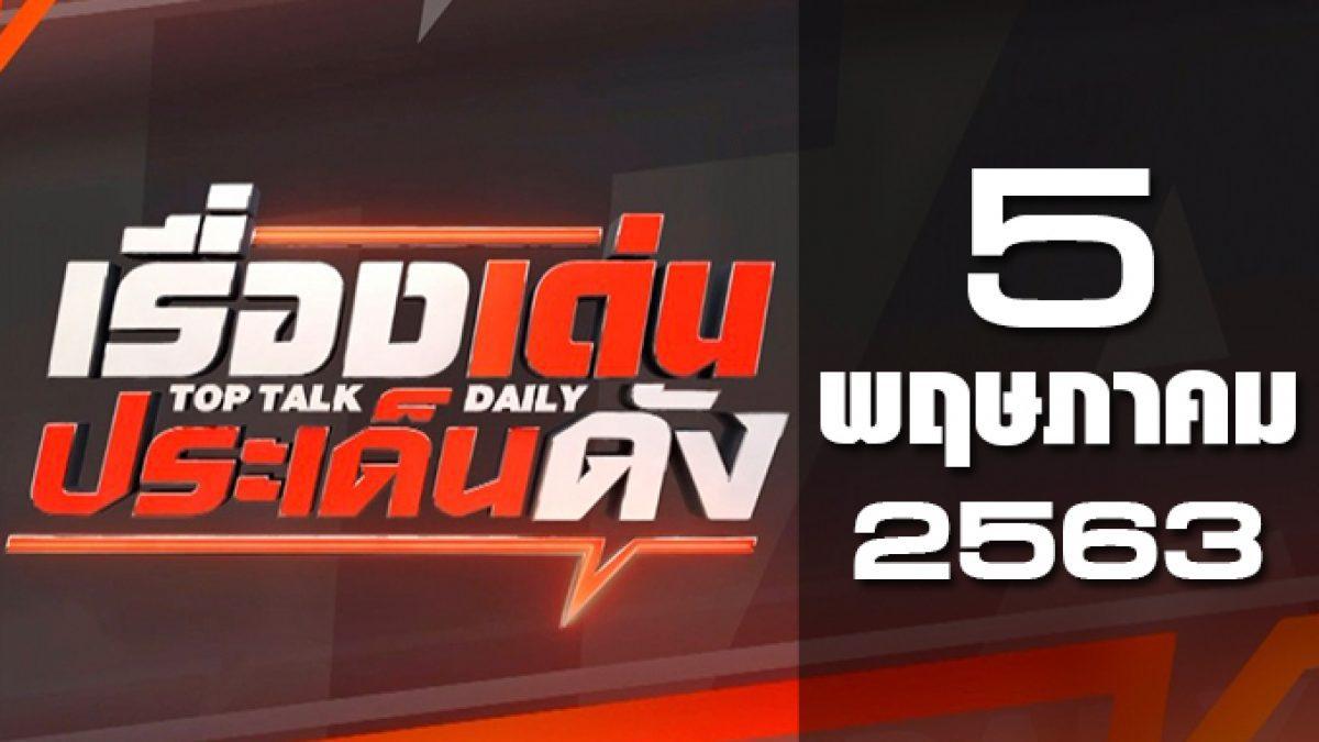เรื่องเด่นประเด็นดัง Top Talk Daily 05-05-63