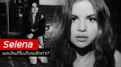 """Selena Gomez สอนให้ทุกคนรักตัวเอง ผ่านเพลงใหม่ """"Lose You To Love Me"""""""