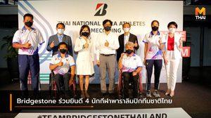 Bridgestone ร่วมยินดี 4 นักกีฬาพาราลิมปิกทีมชาติไทย