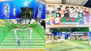 โดนใจแฟนคลับ!! สถานีรถไฟในกรุงโตเกียวถูกตกแต่งในธีมการ์ตูน กัปตันซึบาสะ