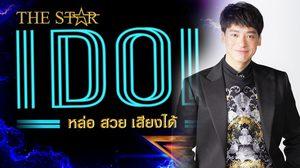 บี้ สุกฤษฎิ์ ชวนคนสวยคนหล่อเสียงดี เป็น The Star Idol คนแรกของเมืองไทย