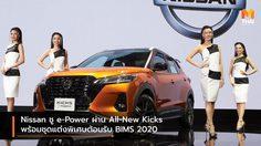 Nissan ชู e-Power ผ่าน All-New Kicks พร้อมชุดแต่งพิเศษต้อนรับ BIMS 2020