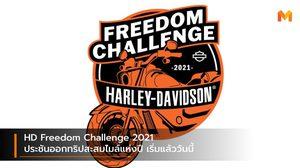 HD Freedom Challenge 2021 ประชันออกทริปสะสมไมล์แห่งปี เริ่มแล้ววันนี้