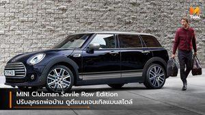 MINI Clubman Savile Row Edition ปรับลุครถพ่อบ้าน ดูดีแบบเจนเทิลแมนสไตล์