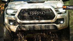 Toyota Tacoma เเละ Tundra จะร่วมใช้เเพลตฟอร์มเดียวกันในอนาตค