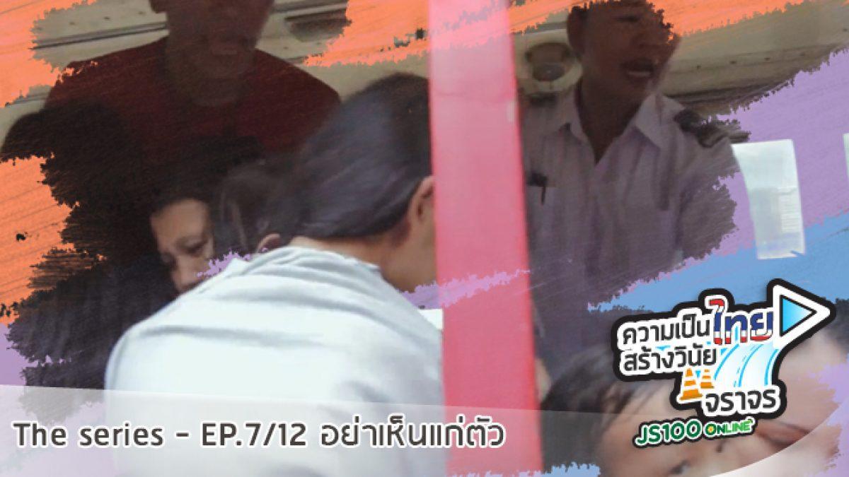 ความเป็นไทยสร้างวินัยจราจร The Series - Ep.7/12 อย่าเห็นแก่ตัว