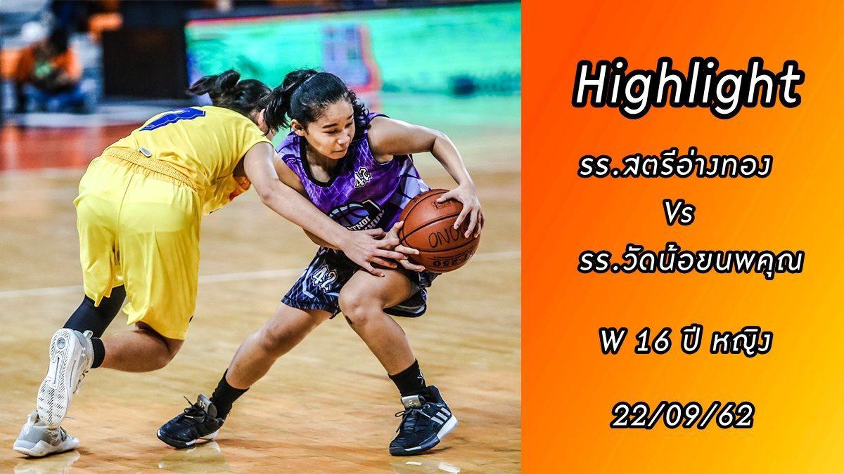 ไฮไลท์บาส สพฐ-โมโน โรงเรียน สตรีอ่างทอง Vs โรงเรียน วัดน้อยนพคุณ สนาม GSB Stadium 29 22/09/62