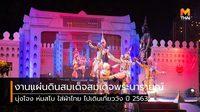 งานแผ่นดินสมเด็จสมเด็จพระนารายณ์ ครั้งที่ 33 นุ่งผ้าไทยไปเดินเที่ยววัง