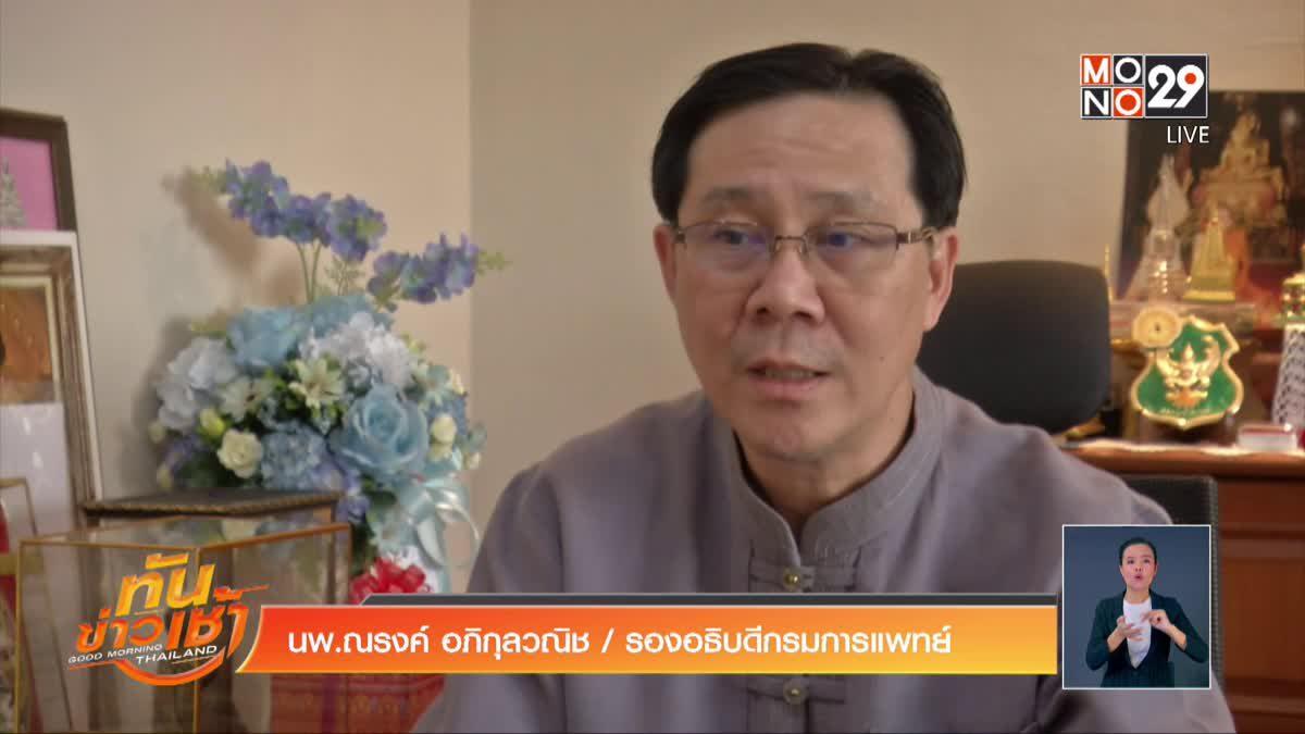 แนะนำคนไทยคัดกรองมะเร็งลดโรค