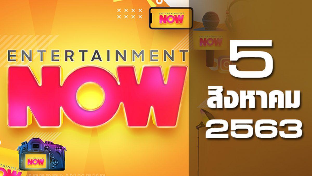 Entertainment Now 05-08-63