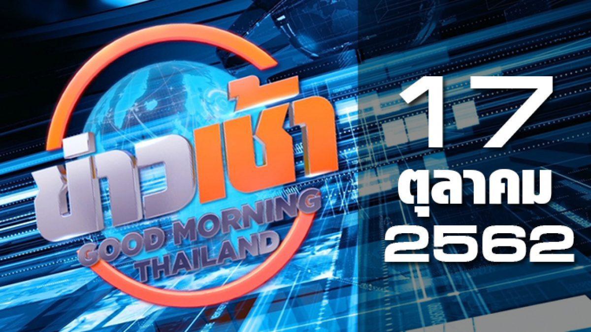 ข่าวเช้า Good Morning Thailand 17-10-62