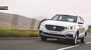 MG เผย E ZS SUVรถยนต์ไฟฟ้า คันแรกของค่ายหน้าตาคล้าย ZS  ทุกประการ
