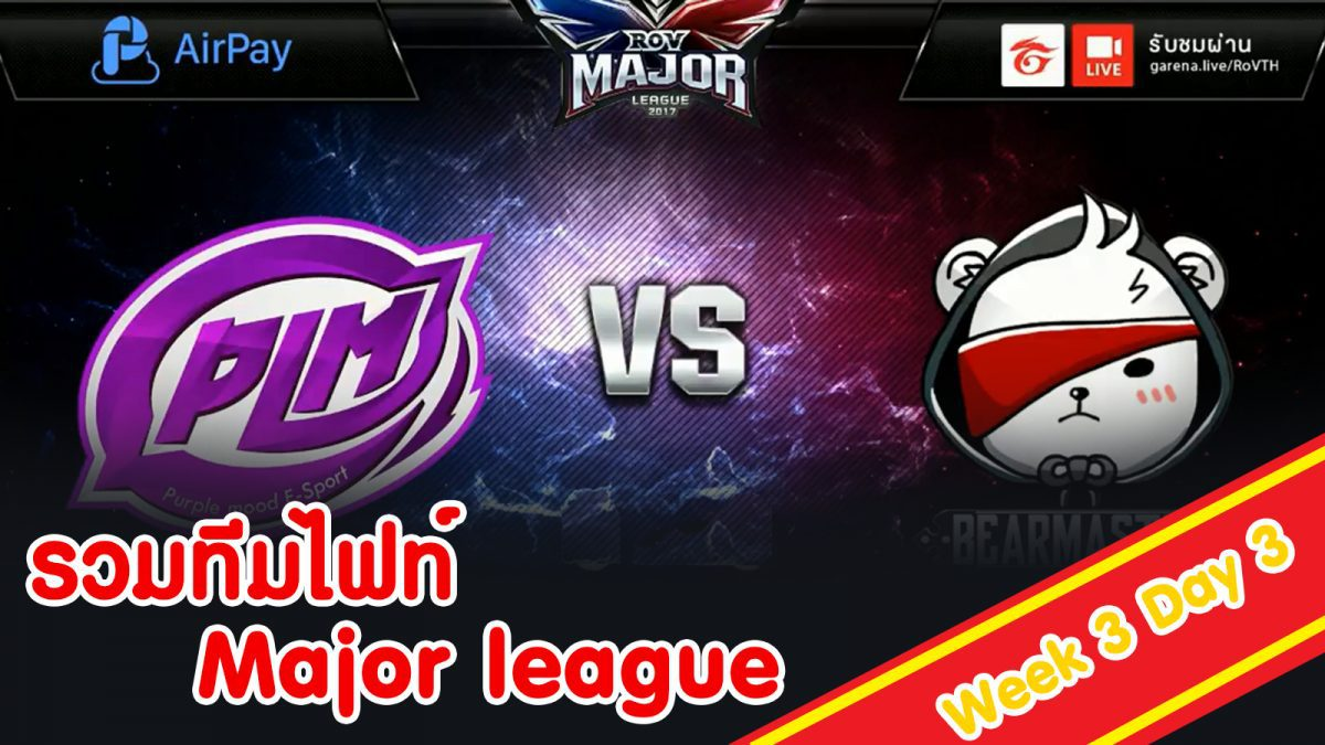 ROV Major League รวมทีมไฟท์ Week 3 Day 3  PLMS.Winner vs Bearmaster