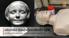 เปิดที่มา ใบหน้าบนตุ๊กตาฝึกทำ CPR แท้จริงแล้วเธอเป็นใคร?