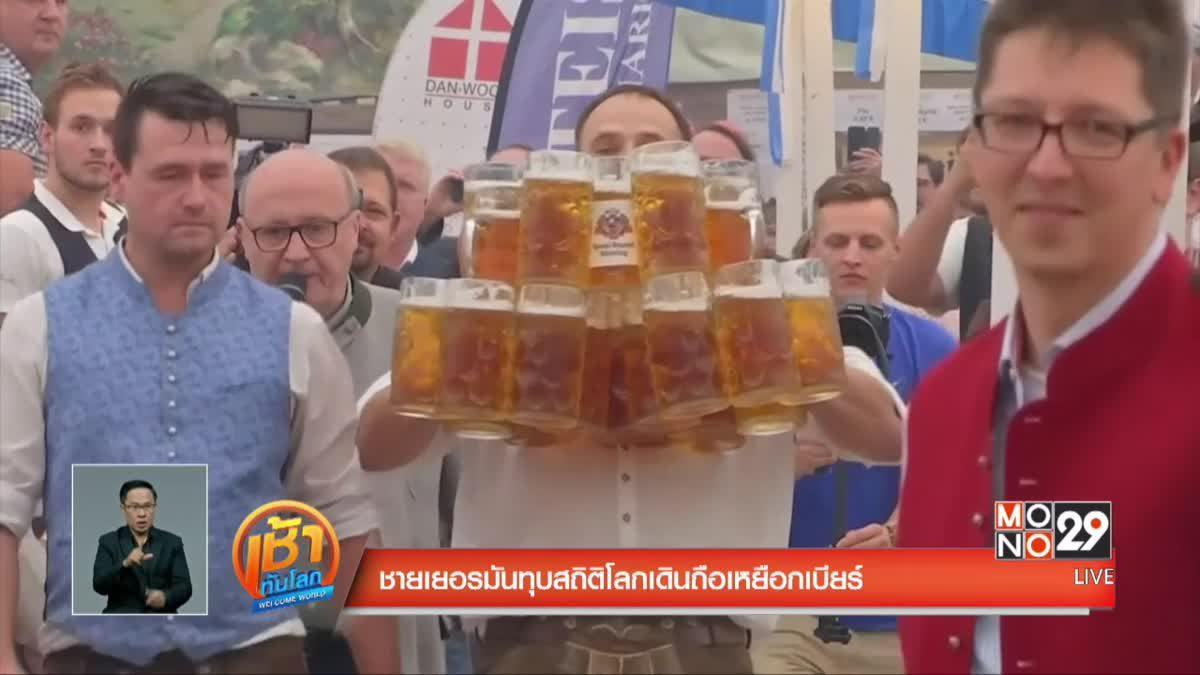 ชายเยอรมันทุบสถิติโลกเดินถือเหยือกเบียร์