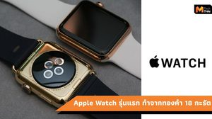 Apple Watch Edition ราคาเหยียบ 4 แสน ขายหมดเพียง 2 สัปดาห์