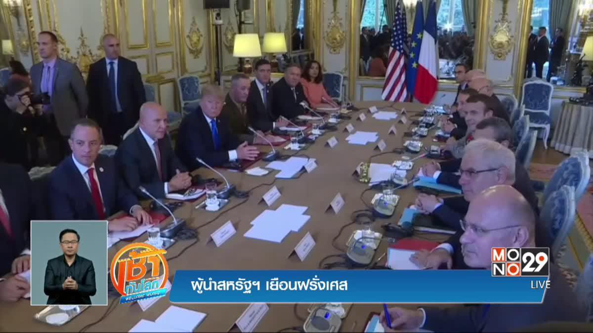 ผู้นำสหรัฐฯ เยือนฝรั่งเศส