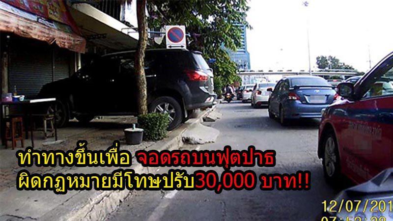 ทำทางขึ้นเพื่อ จอดรถบนฟุตปาธ ผิดกฏหมายมีโทษปรับ 30,000 บาท!!