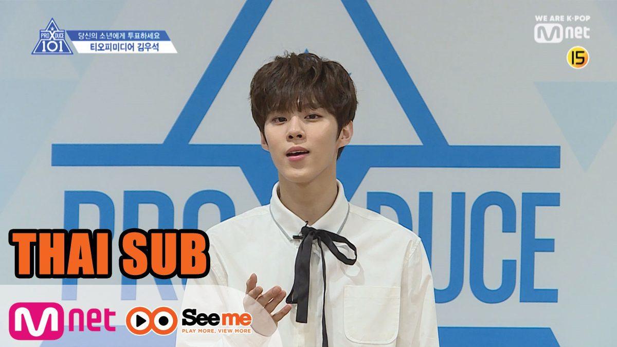 [THAI SUB] แนะนำตัวผู้เข้าแข่งขัน | 'คิม อูซอก'  KIM WOO SEOK I จากค่าย TOP Media Entertainment