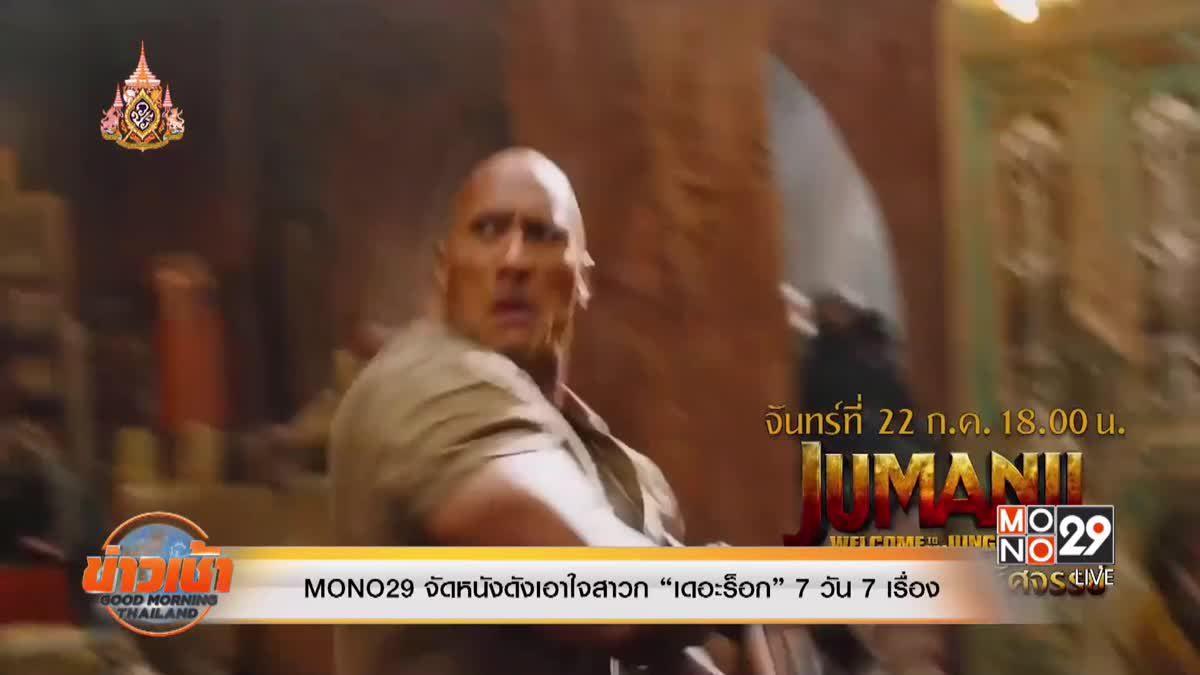 """MONO29 จัดหนังดังเอาใจสาวก """"เดอะร็อก"""" 7 วัน 7 เรื่อง"""