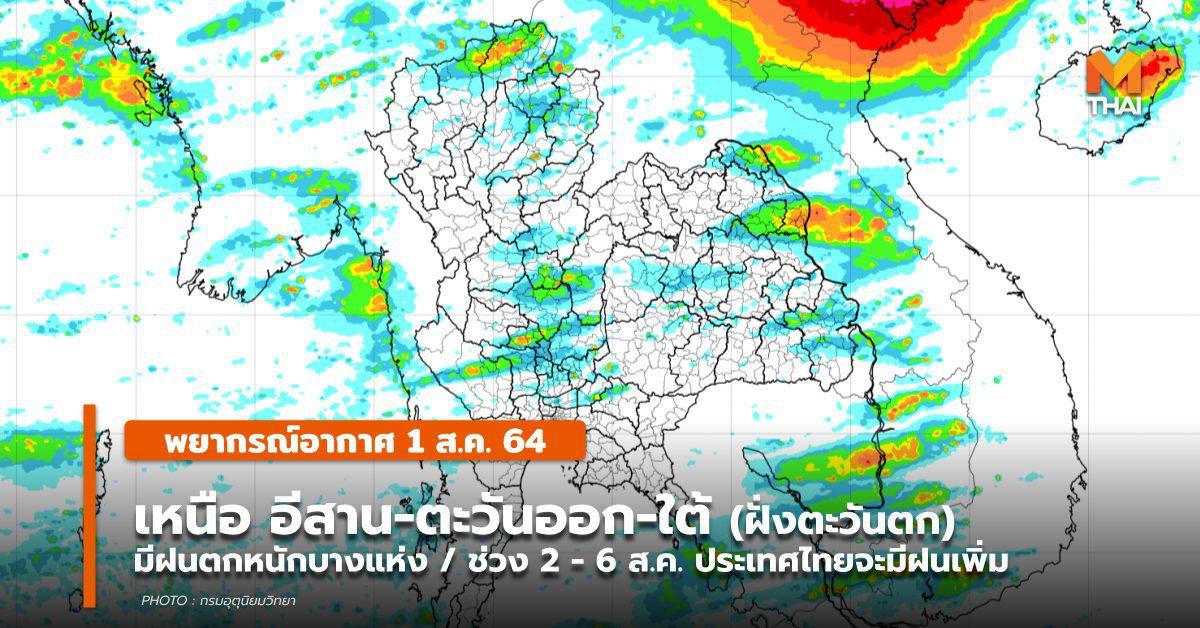 พยากรณ์อากาศ – 1 ส.ค. เหนือ อีสาน ใต้(ฝั่งตะวันตก) มีฝนตกหนักบางแห่ง