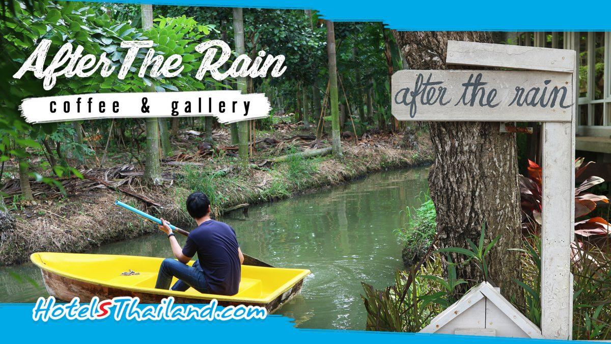 After The Rain Coffee & Gallery คาเฟ่ในสวน จิบกาแฟ พายเรือสุดชิลล์