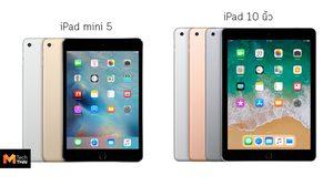 สื่อนอกรายงาน Apple มีแผนจะผลิต iPad ขนาด 10 นิ้ว และ iPad mini รุ่นใหม่