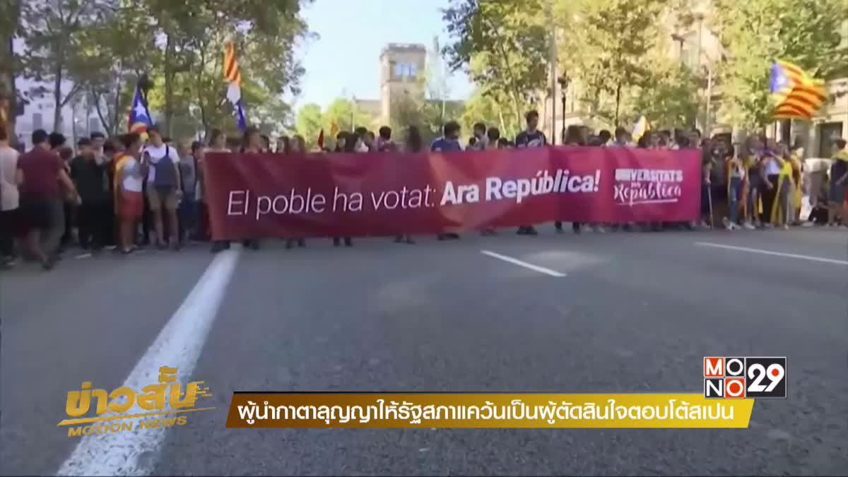 ผู้นำกาตาลุญญาให้รัฐสภาแคว้นเป็นผู้ตัดสินใจตอบโต้สเปน