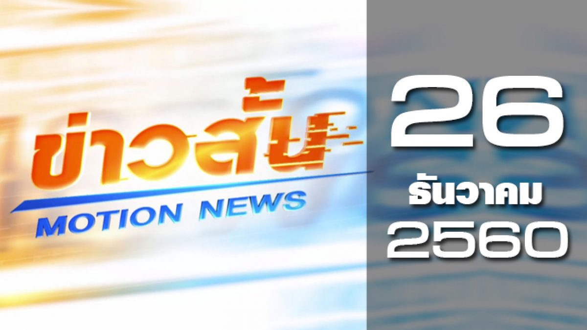 ข่าวสั้น Motion News Break 2 26-12-60