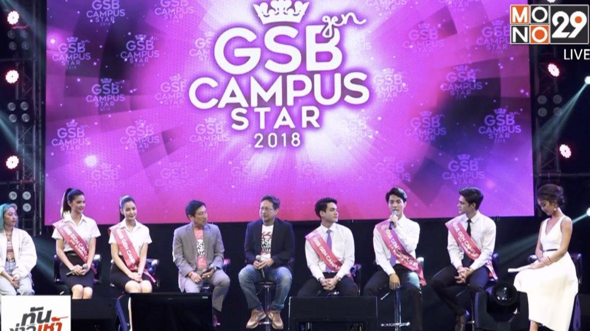 """แถลงข่าวประกวด """"GSB GEN CAMPUS STAR 2018"""""""