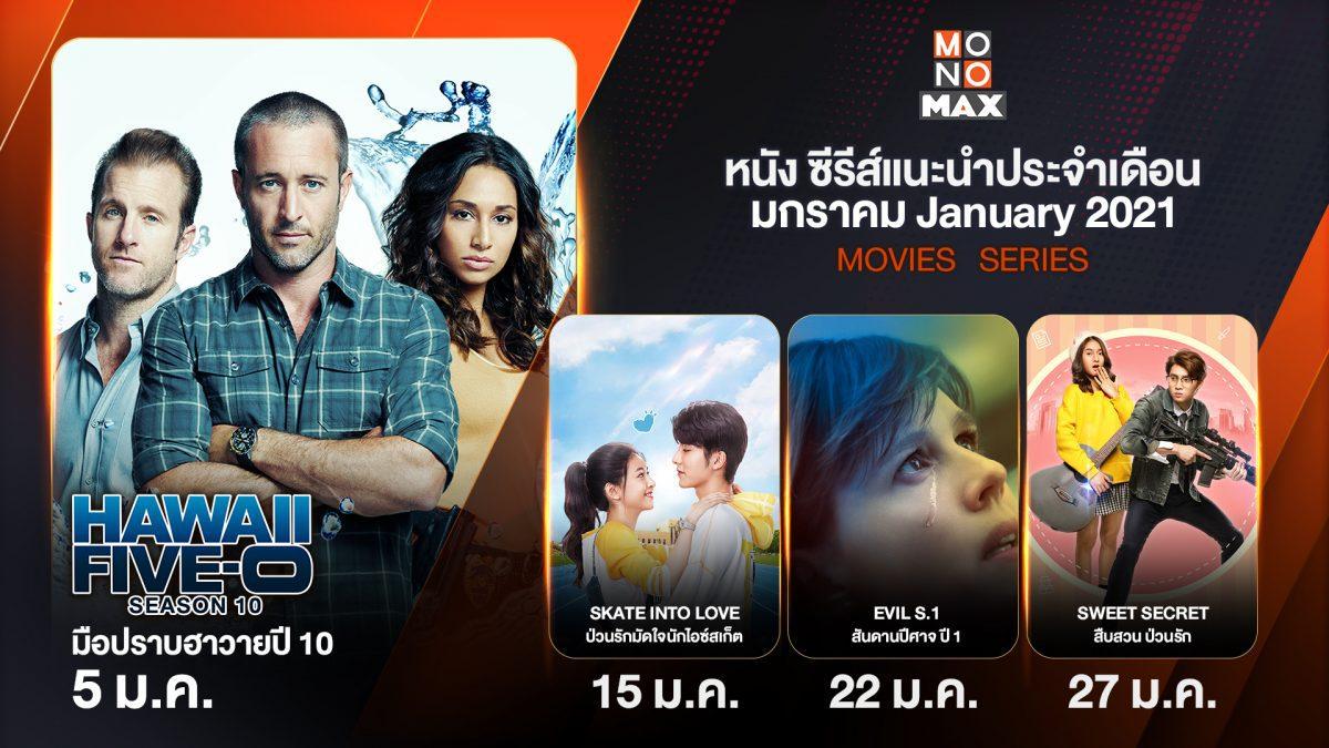 แนะนำซีรีส์น่าดูตลอดเดือนมกราคม 2021 รับชมพากย์ไทยครบทุกเรื่องที่ MONOMAX