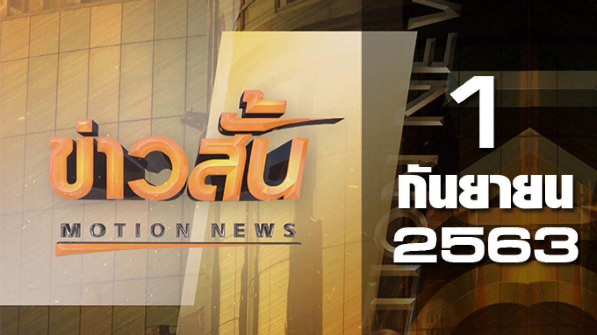 ข่าวสั้น Motion News Break 1 01-09-63