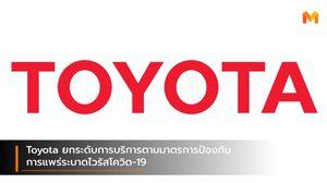 Toyota ยกระดับการบริการตามมาตรการป้องกันการแพร่ระบาดไวรัสโควิด-19