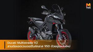 Ducati Multistrada V2 สานต่อแอดเวนเจอร์ไบค์คลาส 950 ด้วยขุมพลังใหม่