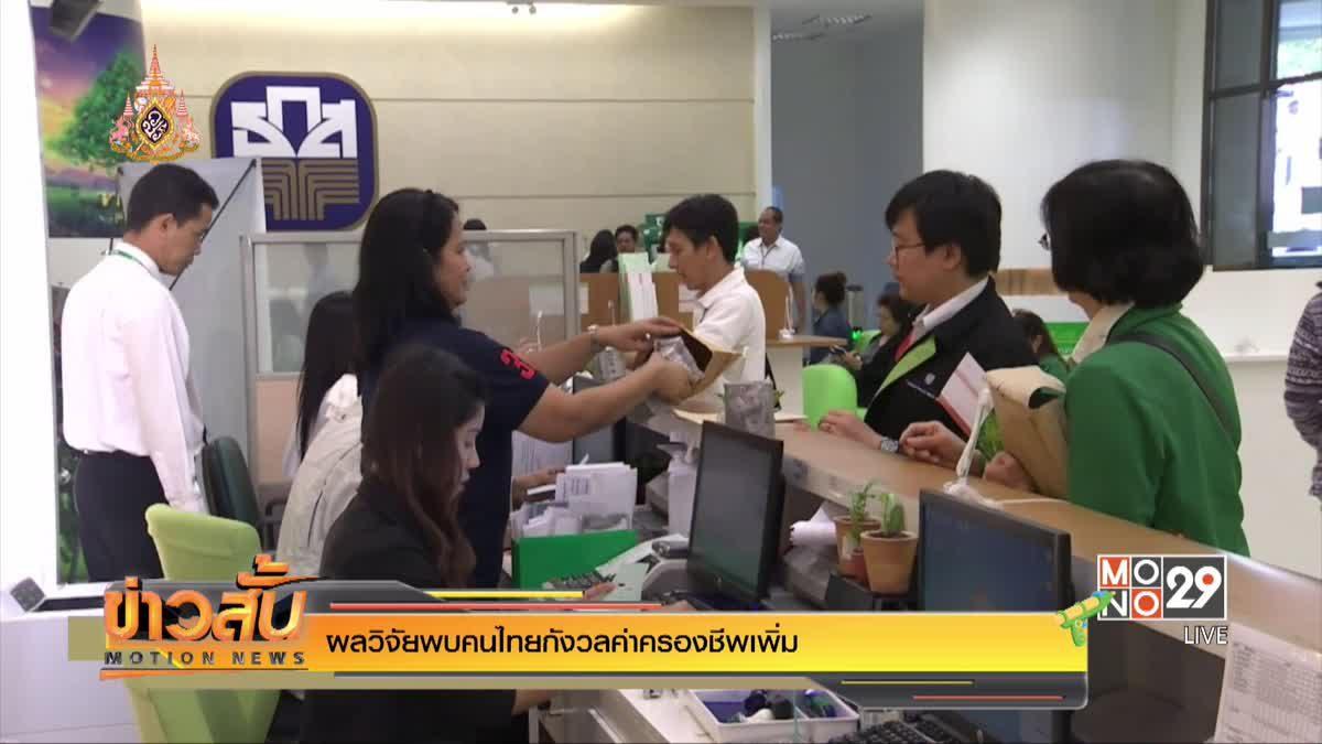 ผลวิจัยพบคนไทยกังวลค่าครองชีพเพิ่ม