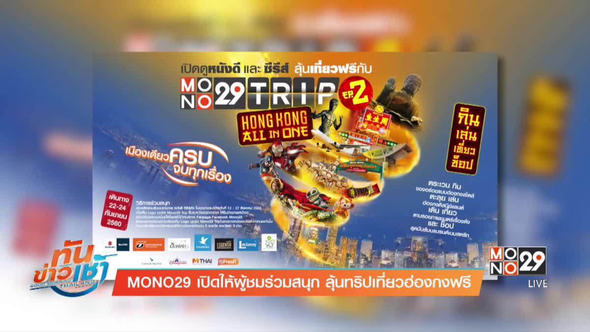 MONO29 เปิดให้ผู้ชมร่วมสนุก ลุ้นทริปเที่ยวฮ่องกงฟรี